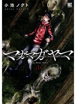 マガマガヤマ 1 (バーズコミックス)(バーズコミックス)