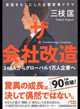 ザ・会社改造 340人からグローバル1万人企業へ 実話をもとにした企業変革ドラマ(日経ビジネス人文庫)