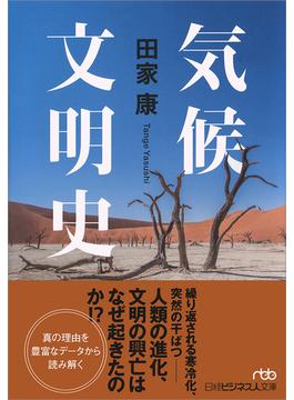 気候文明史 世界を変えた8万年の攻防(日経ビジネス人文庫)