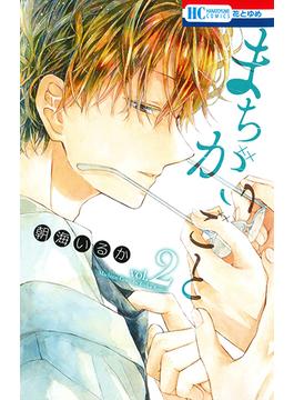 まちがいごと 2 (花とゆめCOMICS)(花とゆめコミックス)