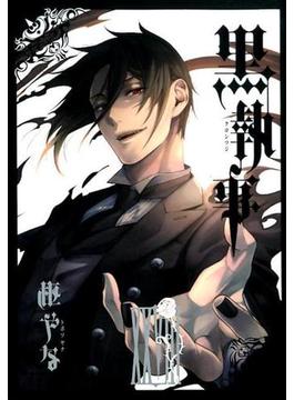 黒執事 28(Gファンタジーコミックス)