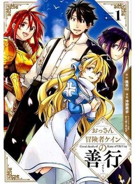 おっさん冒険者ケインの善行 1 (ガンガンコミックスUP!)