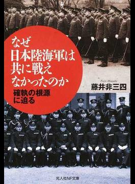 なぜ日本陸海軍は共に戦えなかったのか 確執の根源に迫る(光人社NF文庫)