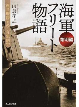 海軍フリート物語 連合艦隊ものしり軍制学 黎明編(光人社NF文庫)