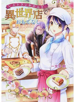 レストランかのん 異世界店でおもてなし 2 (コスミック文庫α)