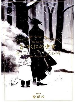 とつくにの少女 7 (BLADE COMICS)(BLADE COMICS(ブレイドコミックス))