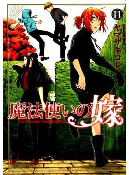 魔法使いの嫁 11 通常版(BLADE COMICS(ブレイドコミックス))