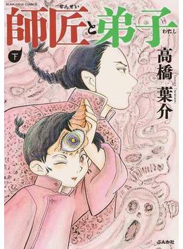 師匠と弟子 下 (BUNKASHA COMICS)(ぶんか社コミックス)