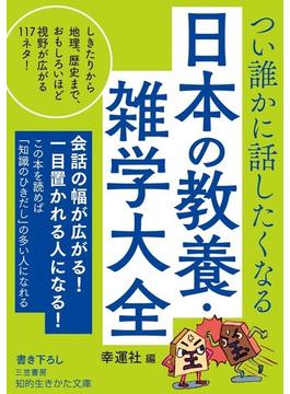 つい誰かに話したくなる日本の教養・雑学大全 しきたりから地理、歴史まで、おもしろいほど視野が広がる117ネタ!(知的生きかた文庫)