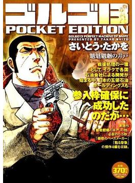 ゴルゴ13 魑魅魍魎の井戸(SPコミックス)