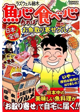 魚心あれば食べ心 日本全県お魚取り寄せグルメ