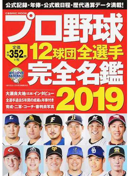 プロ野球12球団全選手完全名鑑 2019(COSMIC MOOK)