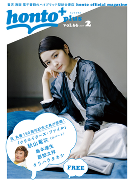 [無料]honto+(ホントプラス)vol.66 2019年2月号