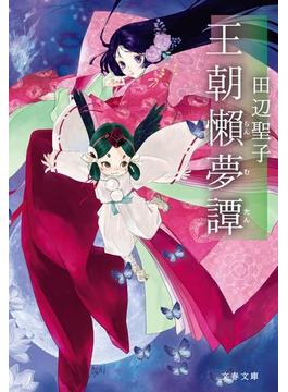王朝懶夢譚(文春文庫)