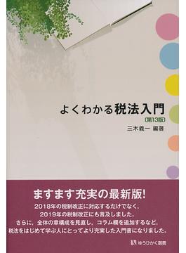 よくわかる税法入門 第13版(有斐閣選書)