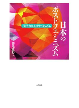 日本のポストフェミニズム 「女子力」とネオリベラリズム