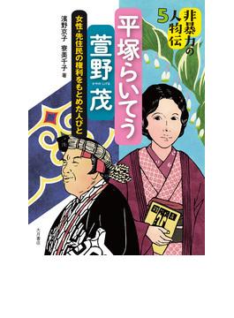 非暴力の人物伝 5 平塚らいてう/萱野茂