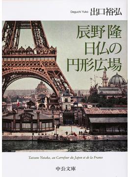 辰野隆日仏の円形広場(中公文庫)