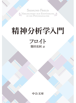 精神分析学入門 改版(中公文庫)