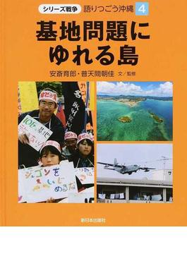 シリーズ戦争 語りつごう沖縄 4 基地問題にゆれる島
