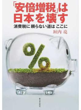 「安倍増税」は日本を壊す 消費税に頼らない道はここに
