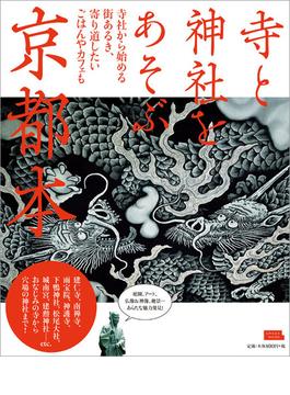 寺と神社をあそぶ京都本 庭園、アート、仏像&神像、絶景…あらたな魅力発見!(エルマガMOOK)