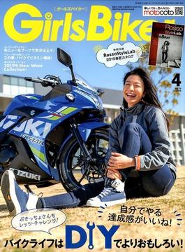 Girls Biker (ガールズバイカー) 2019年 04月号 [雑誌]