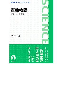 素数物語 アイディアの饗宴(岩波科学ライブラリー)
