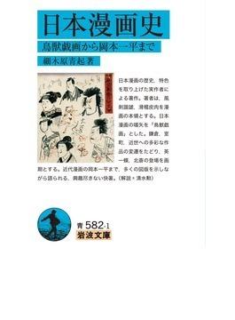 日本漫画史 鳥獣戯画から岡本一平まで(岩波文庫)