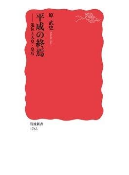 平成の終焉 退位と天皇・皇后(岩波新書 新赤版)