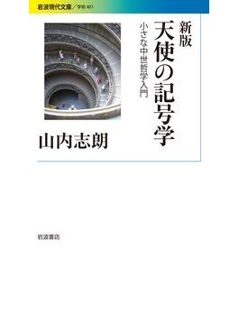 天使の記号学 小さな中世哲学入門 新版(岩波現代文庫)