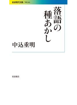 落語の種あかし(岩波現代文庫)