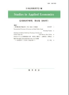 応用経済学研究 第12巻(2018年)