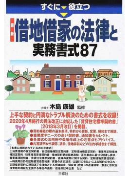 すぐに役立つ最新借地借家の法律と実務書式87