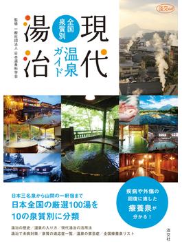現代湯治全国泉質別温泉ガイド(淡交ムック)