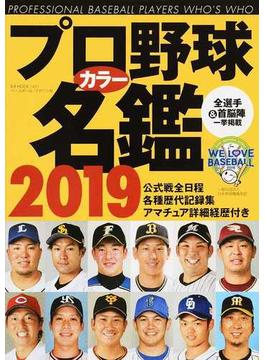 プロ野球カラー名鑑 2019(B.B.MOOK)
