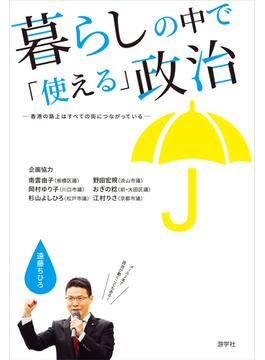 暮らしの中で「使える」政治 香港の路上はすべての街につながっている