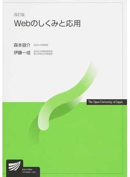 Webのしくみと応用 改訂版