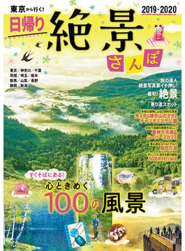 東京から行く!日帰り絶景さんぽ2019-2020(JTBのMOOK)