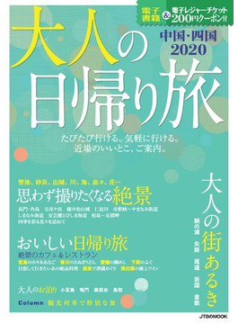 大人の日帰り旅 中国 四国2020(JTBのMOOK)