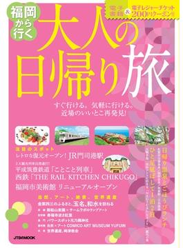 福岡から行く 大人の日帰り旅(JTBのMOOK)