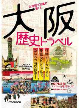 古地図や写真で楽しむ 大阪歴史トラベル(JTBのMOOK)