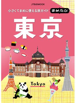 まめたび東京(JTBのMOOK)