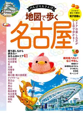地図で歩く 名古屋(JTBのMOOK)