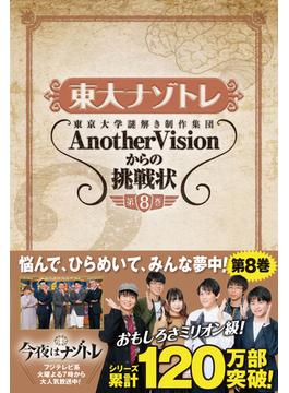 東大ナゾトレ東京大学謎解き制作集団AnotherVisionからの挑戦状 第8巻
