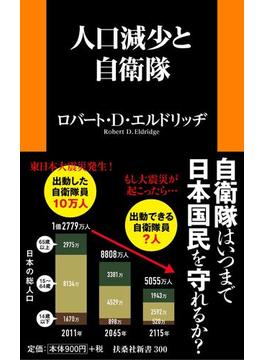 人口減少と自衛隊(扶桑社新書)