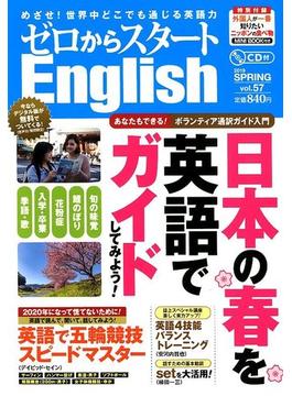 ゼロからスタート English (イングリッシュ) 2019年 04月号 [雑誌]