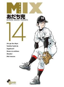 MIX 14(ゲッサン少年サンデーコミックス)