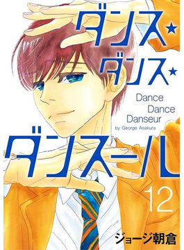 ダンス・ダンス・ダンスール 12(ビッグコミックス)