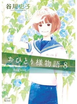 おひとり様物語 -story of herself-(8)